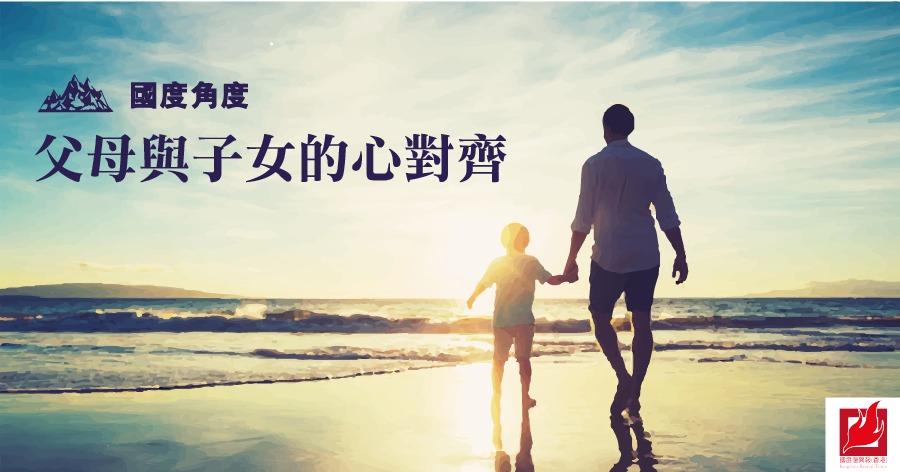 父母與子女的心對齊 -【國度角度】專欄