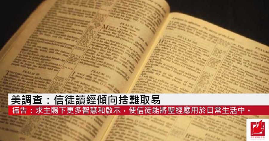 美調查:信徒讀經傾向捨難取易  「無法應用於日常生活」成障礙