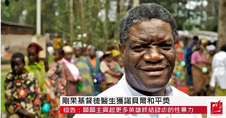 剛果基督徒醫生獲諾貝爾和平獎 治療受性暴力創傷婦女身心靈