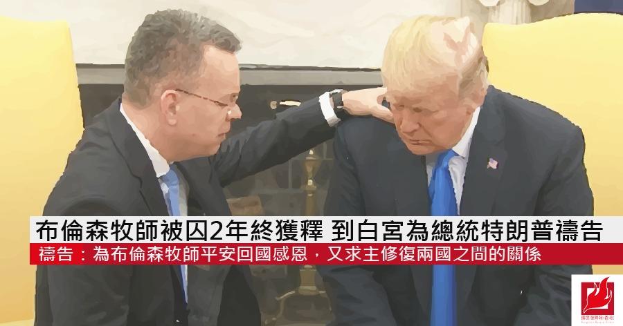 布倫森牧師被囚2年終獲釋 到白宮為總統特朗普禱告