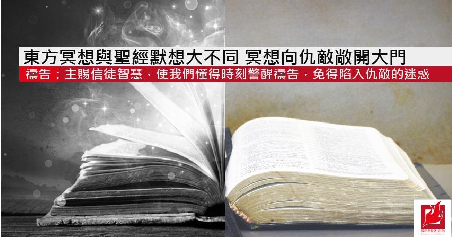 東方冥想與聖經默想大不同 宣教士警告 冥想向仇敵敞開大門