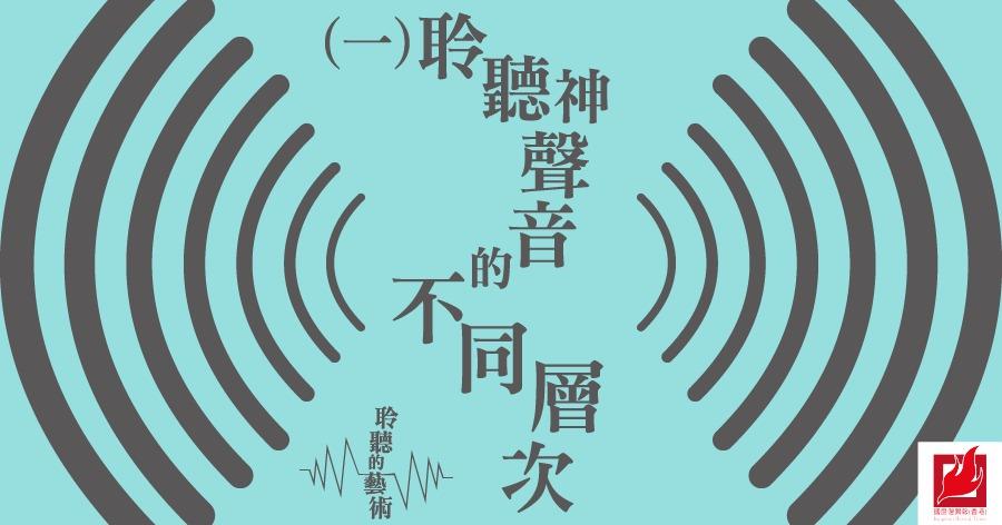 (一)聆聽神聲音的不同層次 -【聆聽的藝術】專欄