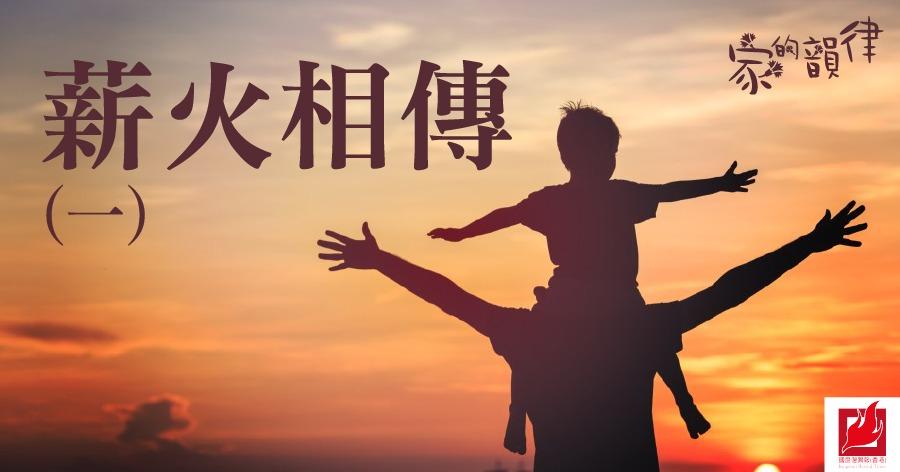 (一)薪火相傳 -【家的韻律】專欄