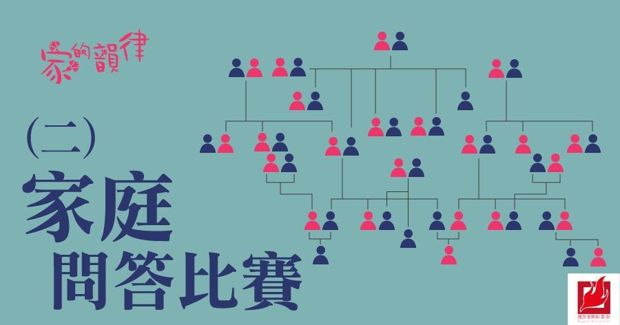 (二)家庭問答比賽 -【家的韻律】專欄