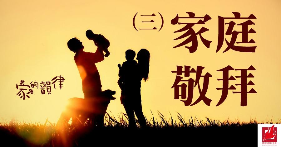 (三)家庭崇拜 -【家的韻律】