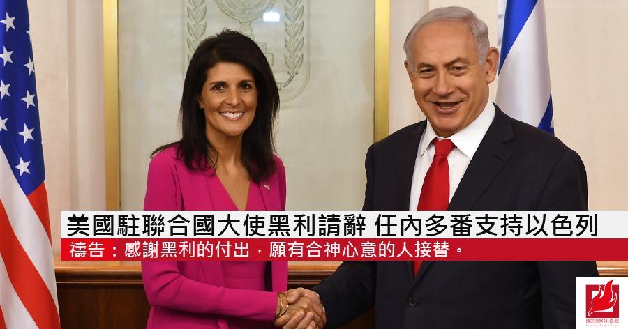 美國駐聯合國大使黑利請辭 任內多番支持以色列