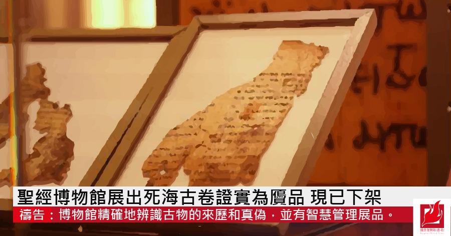 聖經博物館展出死海古卷證實為贗品 現已下架