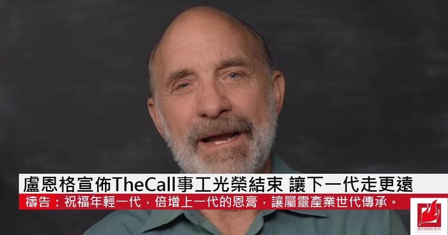 盧恩格宣佈TheCall事工光榮結束 傳遞雙倍恩膏讓下一代走更遠