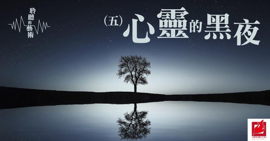 (五)心靈的黑夜 -【聆聽的藝術】專欄