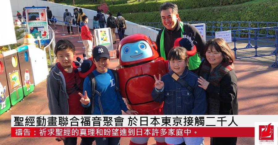 聖經動畫聯合福音聚會  於日本東京接觸二千人