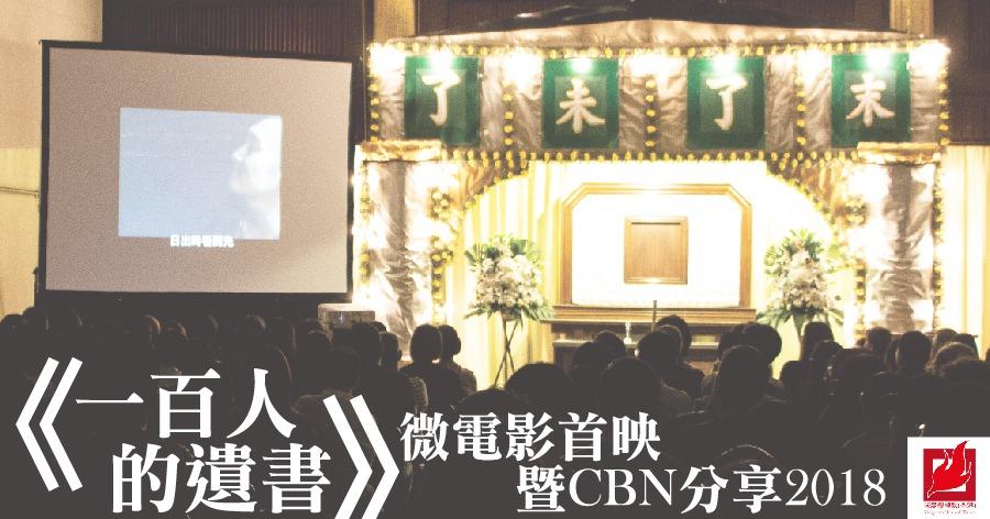 《一百人的遺書》微電影首映 暨CBN分享2018
