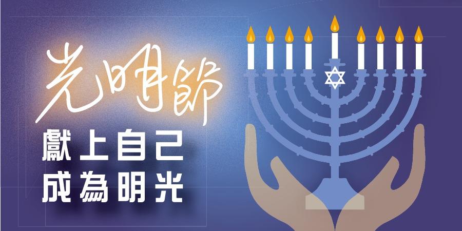 國度1分鐘(66) – 光明節/修殿節 Hanukkah