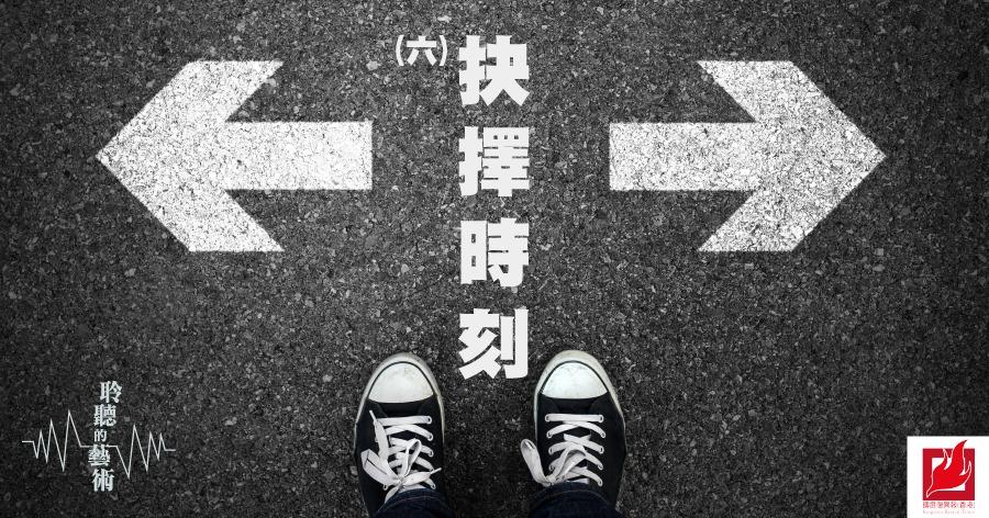 (六)抉擇時刻 -【聆聽的藝術】專欄