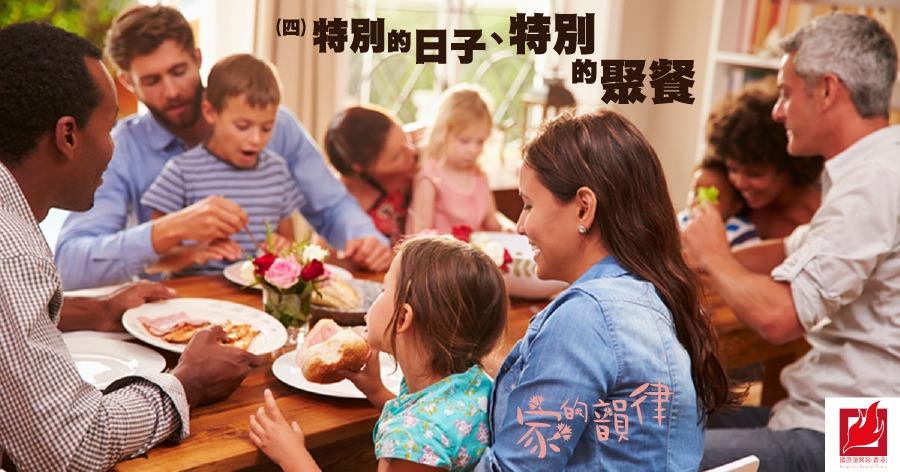 (四)特別的日子、特別的聚餐 -【家的韻律】