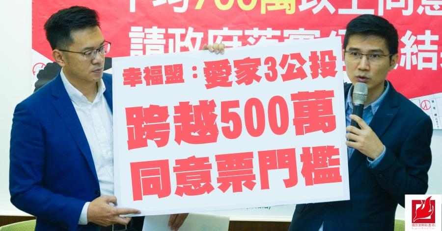 幸福盟:愛家3公投 跨越500萬同意票門檻