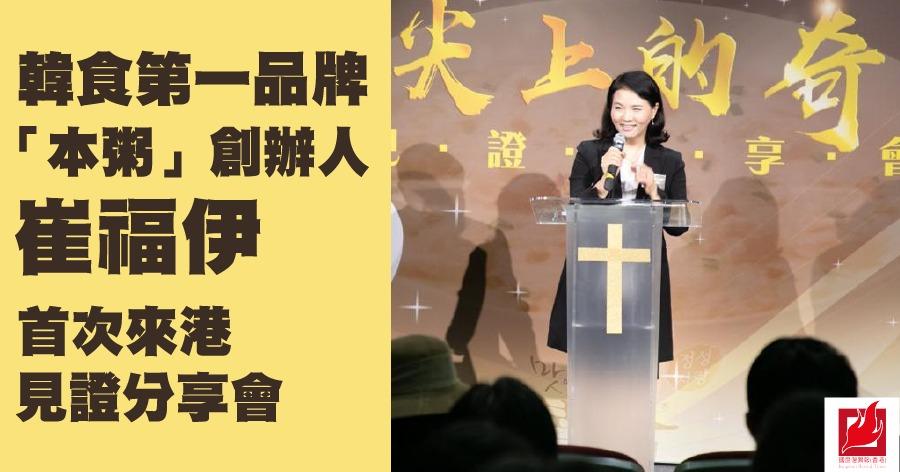 韓食第一品牌「本粥」創辦人崔福伊 首次來港見證分享會