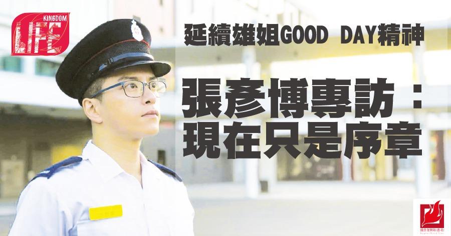 【Kingdom LIFE】延續雄姐GOOD DAY精神 張彥博專訪:現在只是序章