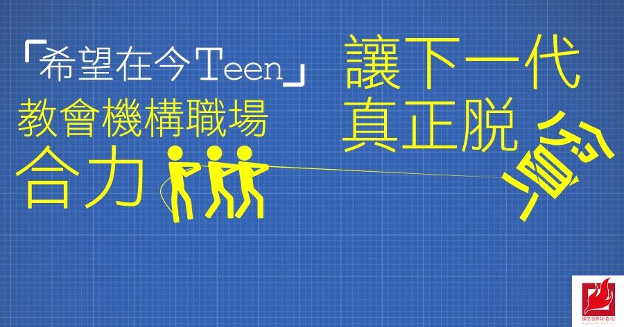 希望在今Teen 教會機構職場合力  讓下一代真正脫貧