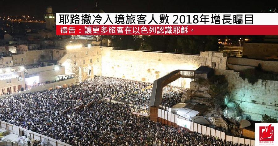 耶路撒冷入境旅客人數 2018年增長矚目