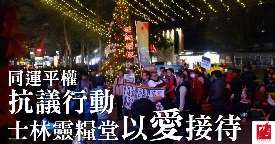 同運平權抗議行動  士林靈糧堂以愛接待