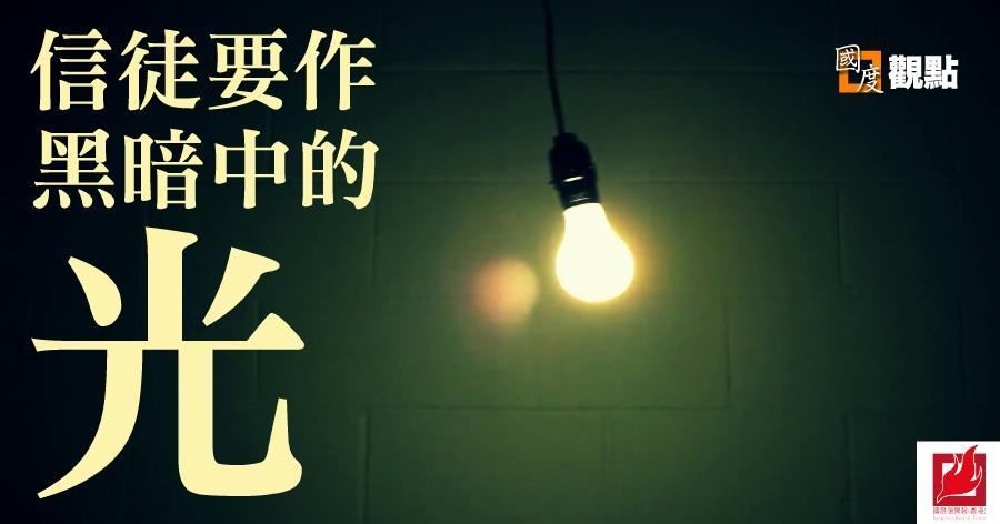 [國度觀點] 信徒要作黑暗中的光