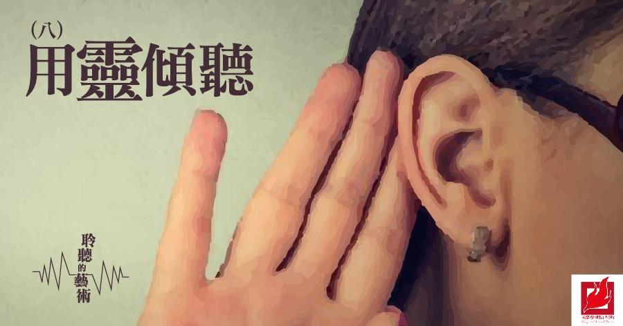 (八)用靈傾聽 -【聆聽的藝術】專欄