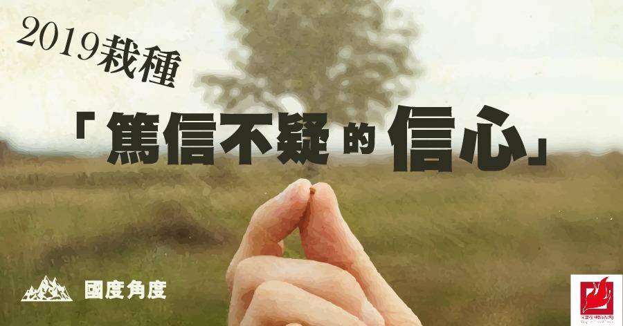 2019栽種「篤信不疑的信心」 -【國度角度】專欄