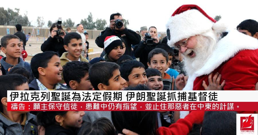 伊拉克列聖誕為法定假期  伊朗聖誕抓捕基督徒