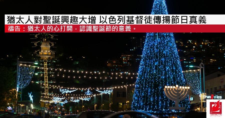 猶太人對聖誕興趣大增  以色列基督徒傳揚節日真義