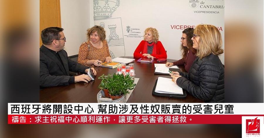 西班牙將開設中心  幫助涉及性奴販賣的受害兒童