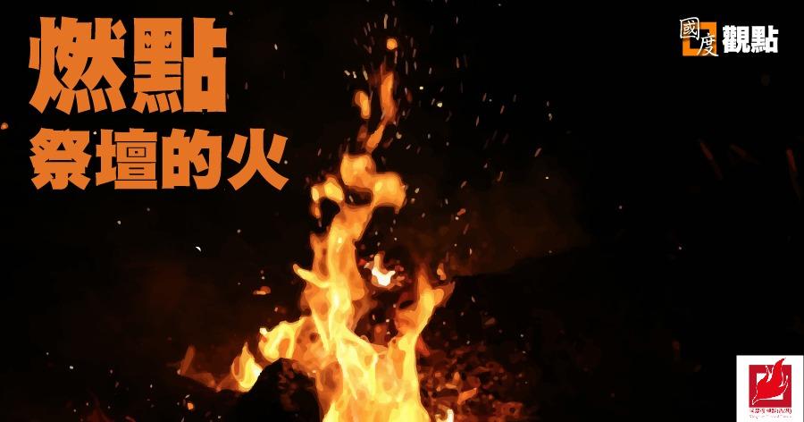 [國度觀點] 燃點祭壇的火