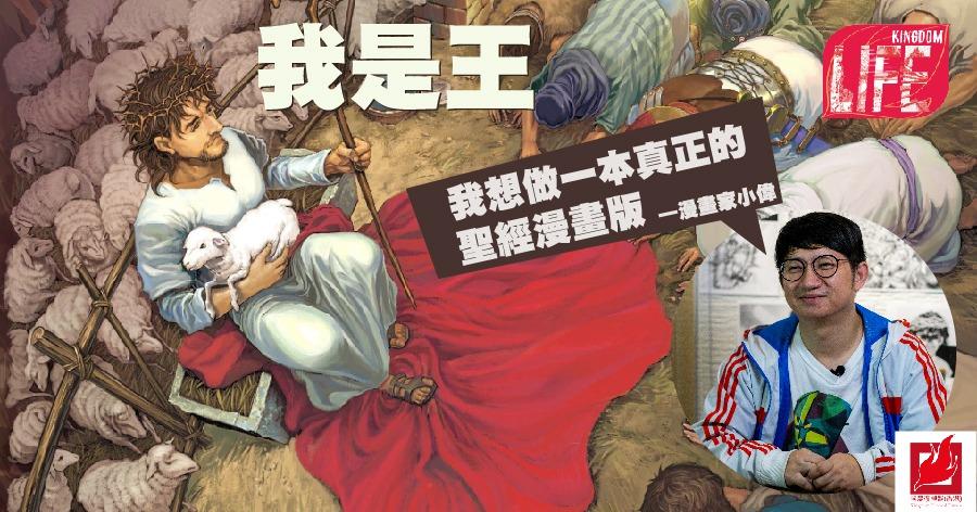 【Kingdom LIFE】《我是王》漫畫家小偉:「我想做一本真正的聖經漫畫版」