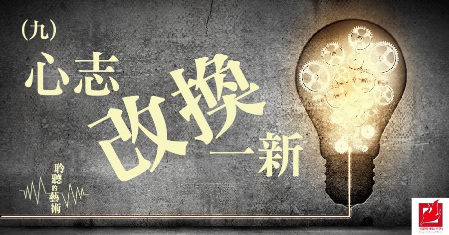 (九) 心志改換一新 -【聆聽的藝術】專欄
