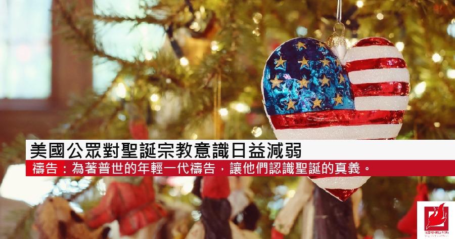 美國公眾對聖誕宗教意識日益減弱 相信聖經對耶穌降生記載的比例下降