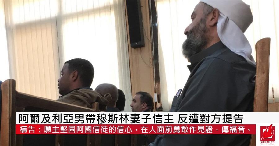 阿爾及利亞男帶穆斯林妻子信主 反遭對方提告