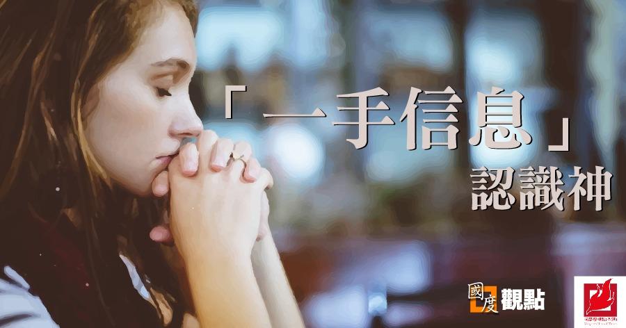 [國度觀點]「一手信息」認識神