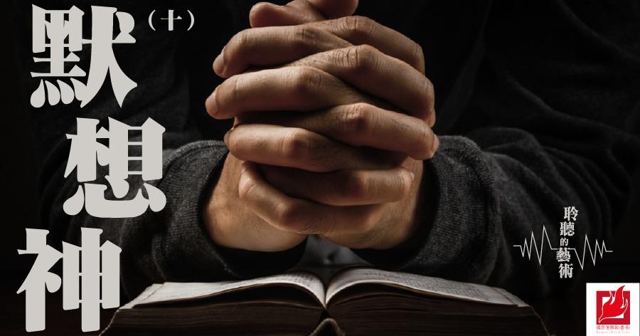 (十)默想神 -【聆聽的藝術】專欄