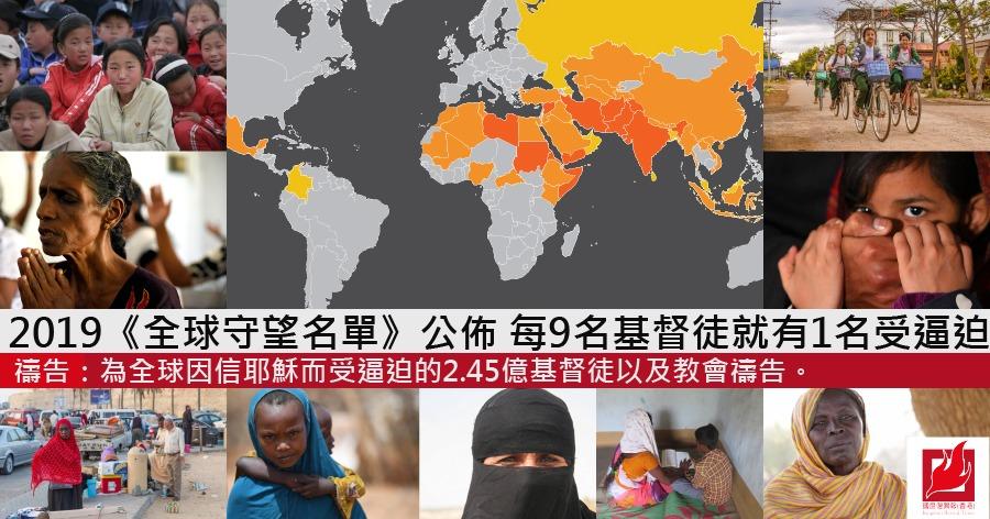 2019《全球守望名單》公佈 每9名基督徒就有1名受逼迫