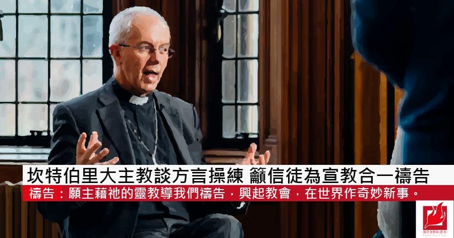 坎特伯里大主教談方言操練 籲信徒為宣教合一禱告