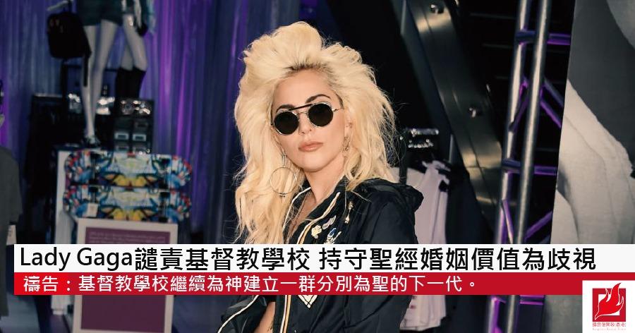 Lady Gaga譴責基督教學校 持守聖經婚姻價值為歧視