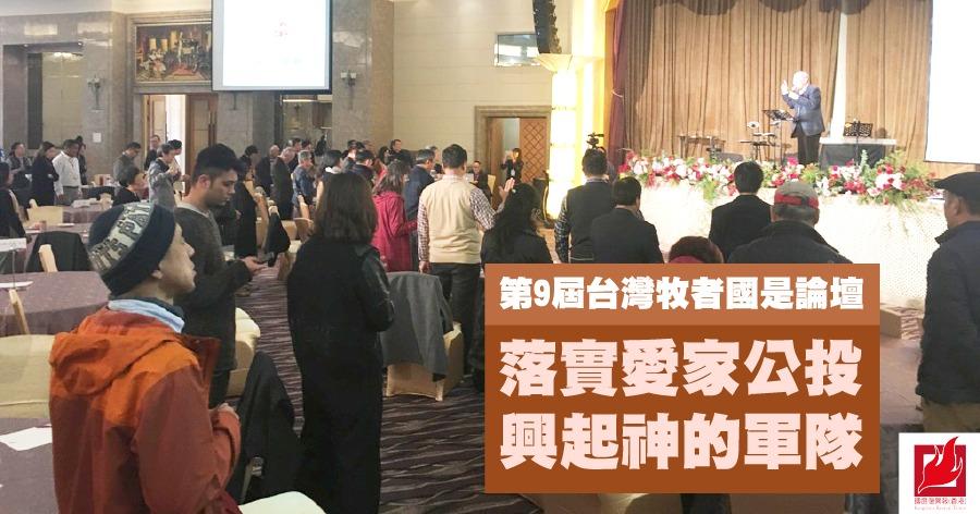 第9屆台灣牧者國是論壇  落實愛家公投 興起神的軍隊