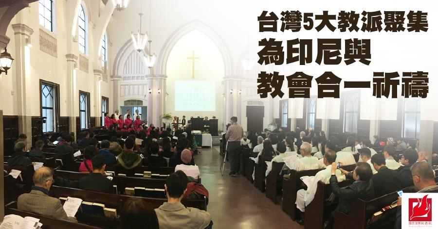 台灣5大教派聚集  為印尼與教會合一祈禱
