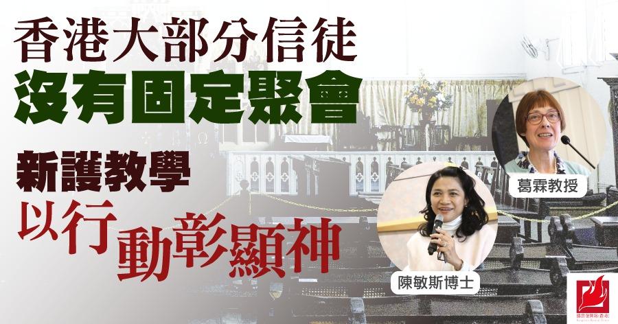 香港大部分信徒沒有固定聚會 新護教學以行動彰顯神