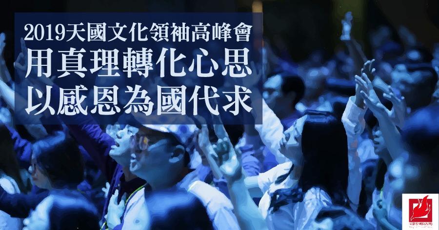 2019天國文化領袖高峰會 用真理轉化心思 以感恩為國代求