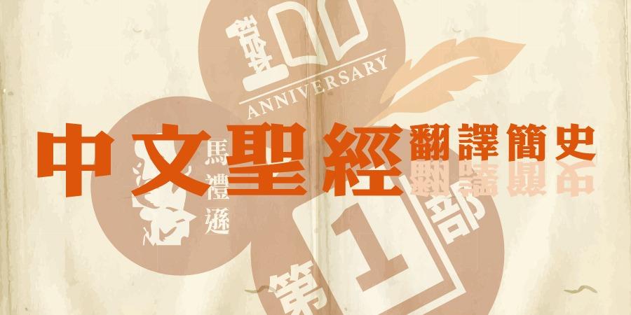 國度1分鐘(71) – 中文聖經翻譯簡史