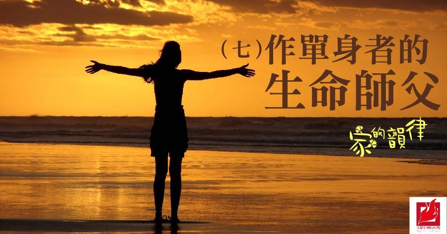(七)作單身者的生命師父 -【家的韻律】專欄