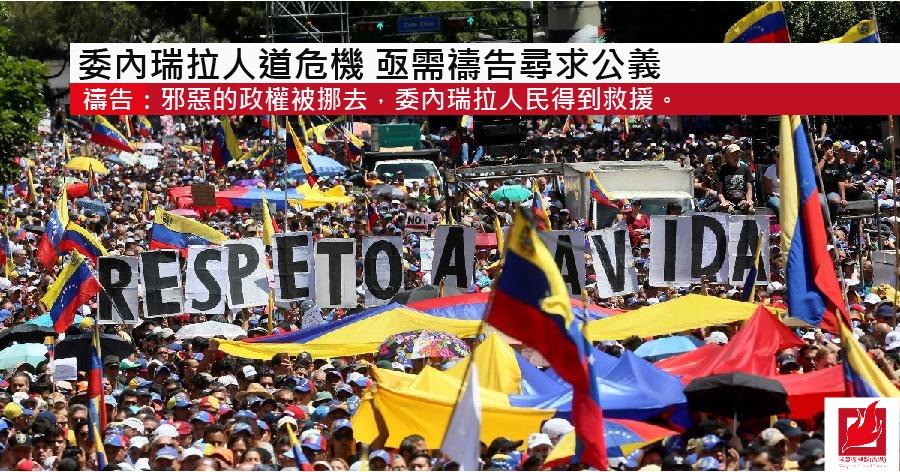 委內瑞拉人道危機 亟需禱告尋求公義
