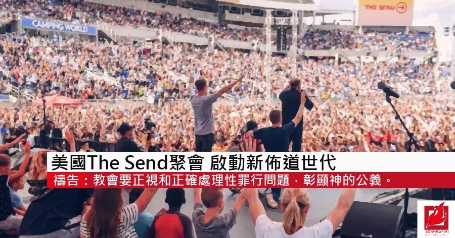 美國The Send聚會 啟動新佈道世代