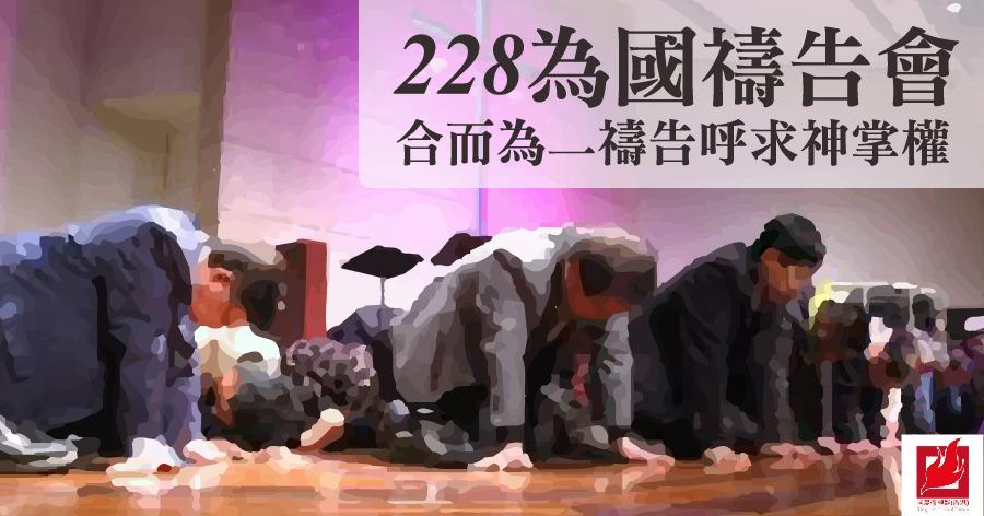228為國禱告會  合而為一禱告呼求神掌權