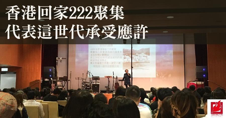 香港回家222聚集  代表這世代承受應許